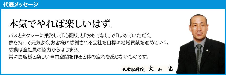 daihyo_message