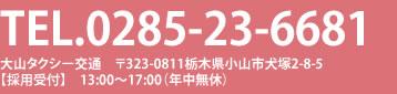 Tel.0285-23-6681