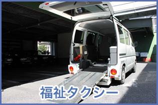 top_bnr_fukusitaxi